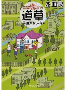 道草 ON THE WAY COMEDY 平田家の人々篇