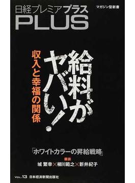 日経プレミアプラス VOL.13 給料がヤバい!