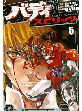 バディスピリッツ5(ヒーローズコミックス)(ヒーローズコミックス)