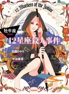 12星座殺人事件 牡牛座(文春e-book)
