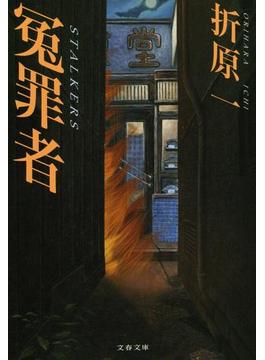 冤罪者(文春文庫)