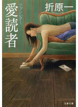 【期間限定ポイント30倍】愛読者 ファンレター(文春文庫)
