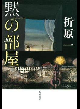 黙の部屋(文春文庫)