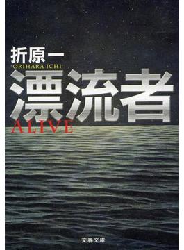 漂流者(文春文庫)