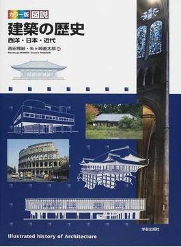 図説建築の歴史 カラー版 西洋・日本・近代