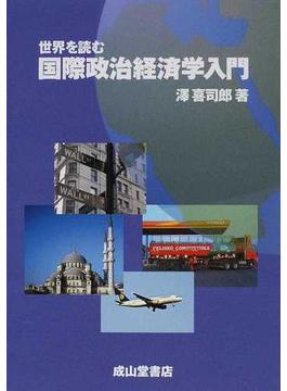 世界を読む国際政治経済学入門