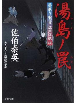 湯島ノ罠 書き下ろし長編時代小説(双葉文庫)