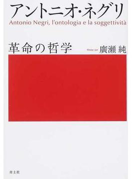 アントニオ・ネグリ 革命の哲学