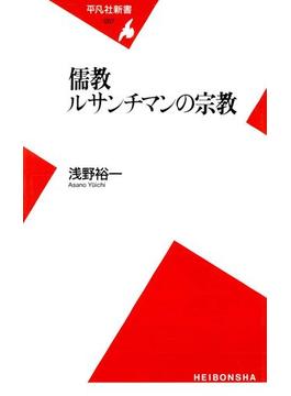 儒教 ルサンチマンの宗教(平凡社新書)