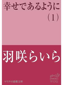 マリクロ連載文庫 幸せであるように(1)(マリクロ連載文庫)