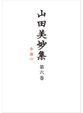 山田美妙集 第6巻 小説 6