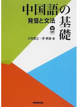 中国語の基礎 発音と文法