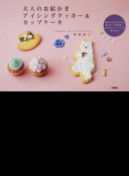 大人のお絵かきアイシングクッキー&カップケーキ