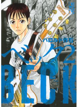 BECK 2(講談社漫画文庫)