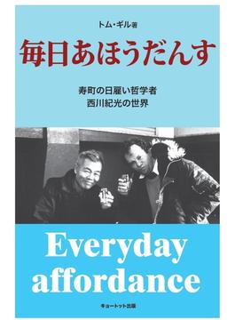 毎日あほうだんす 寿町の日雇い哲学者西川紀光の世界