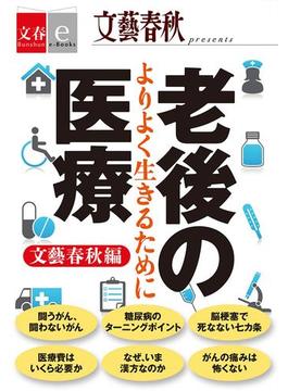 老後の医療 よりよく生きるために【文春e-Books】(文春e-book)