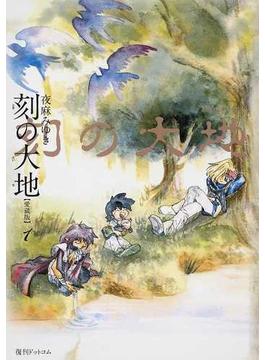 刻(とき)の大地 愛蔵版 6巻セット