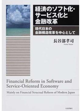 経済のソフト化・サービス化と金融改革 現代日本の金融構造改革を中心として