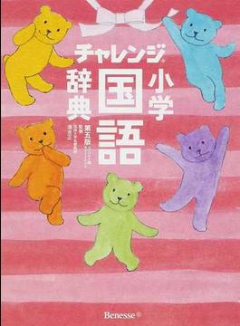 チャレンジ小学国語辞典 第5版 コンパクト版スイートピンク