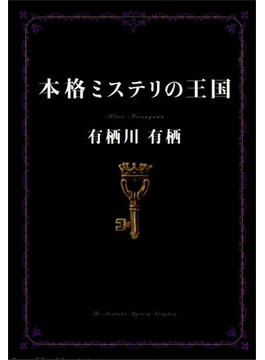 【期間限定価格】本格ミステリの王国