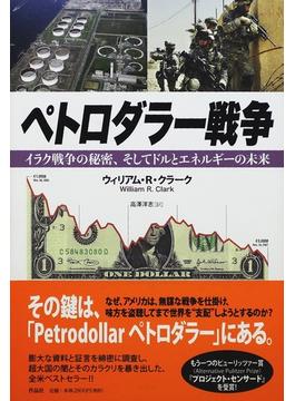 ペトロダラー戦争 イラク戦争の秘密、そしてドルとエネルギーの未来