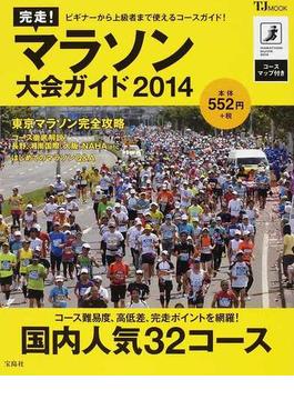 完走!マラソン大会ガイド 2014(TJ MOOK)