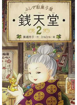 ふしぎ駄菓子屋銭天堂 2