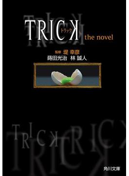 【期間限定価格】TRICK トリック the novel