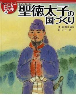絵本版おはなし日本の歴史 4 聖徳太子の国づくり