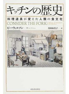 キッチンの歴史 料理道具が変えた人類の食文化