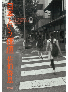 日本という「価値」