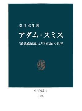 アダム・スミス 『道徳感情論』と『国富論』の世界(中公新書)
