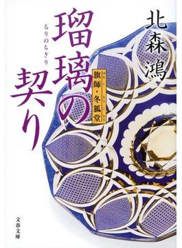 瑠璃の契り 旗師・冬狐堂(文春文庫)