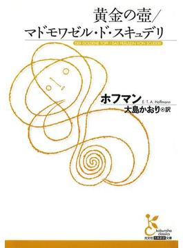 黄金の壺/マドモワゼル・ド・スキュデリ