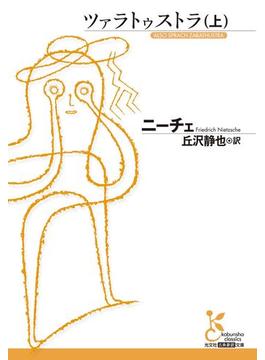 ツァラトゥストラ(上)