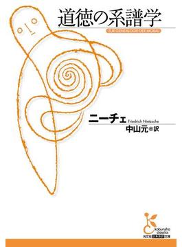 道徳の系譜学(光文社古典新訳文庫)