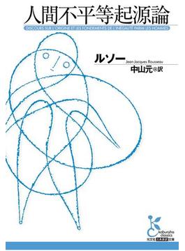 人間不平等起源論(光文社古典新訳文庫)