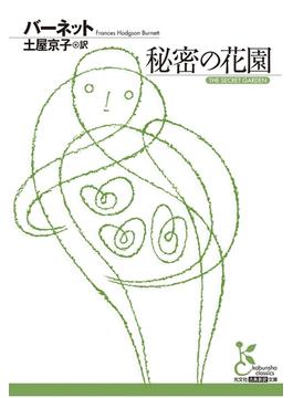 秘密の花園(光文社古典新訳文庫)