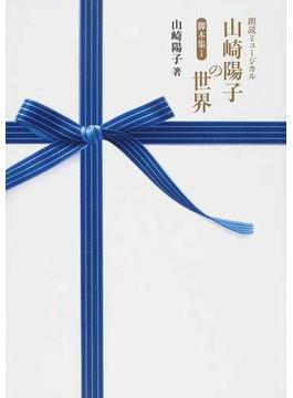 山崎陽子の世界 朗読ミュージカル 脚本集1