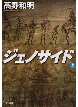 ジェノサイド 上(角川文庫)