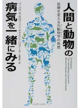 人間と動物の病気を一緒にみる 医療を変える汎動物学の発想
