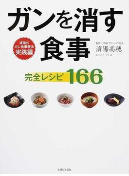 ガンを消す食事完全レシピ166 済陽式ガン食事療法実践編