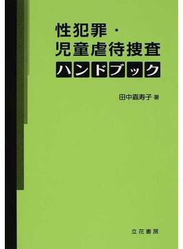 性犯罪・児童虐待捜査ハンドブック