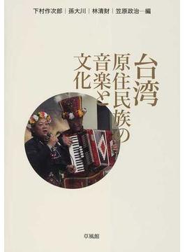 台湾原住民族の音楽と文化