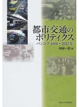 都市交通のポリティクス バンコク1886〜2012年