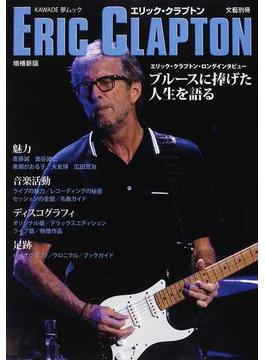 エリック・クラプトン 増補新版(KAWADE夢ムック)
