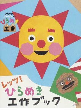 NHKノージーのひらめき工房レッツ!ひらめき工作ブック(NHKシリーズ)