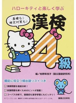 ハローキティと楽しく学ぶ漢検4級 基礎も!検定対策も!