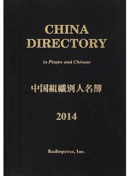 中国組織別人名簿 2014