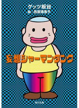 【期間限定価格】妄想シャーマンタンク
